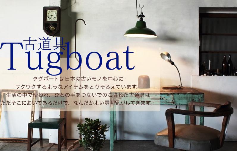 古道具タグボート ヤフオクストアです